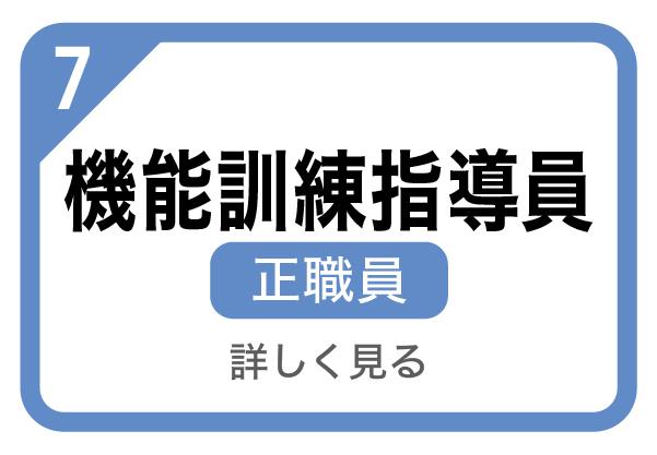201215朝日会_職種7@3x-100.jpg