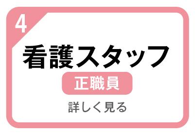 201215朝日会_職種4.jpg