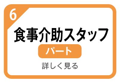 201215朝日会_職種6.jpg