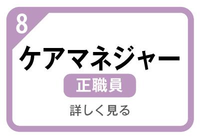 201215朝日会_職種8.jpg