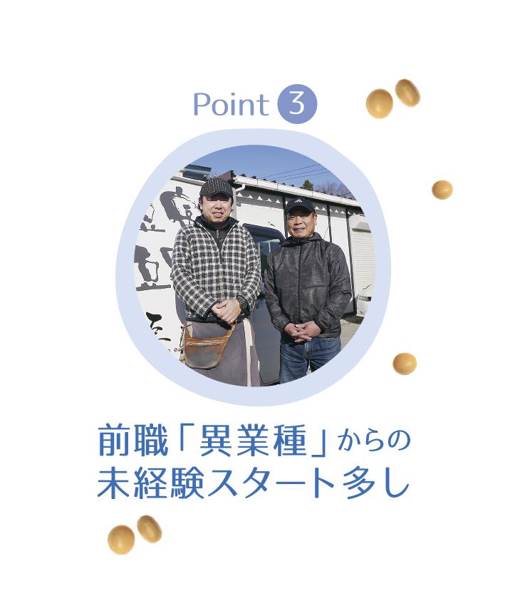 ポイント3のコピー.jpg