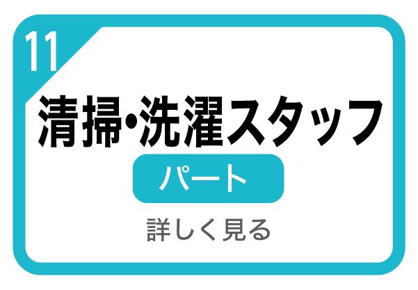 201215朝日会_職種10@3x-100.jpg