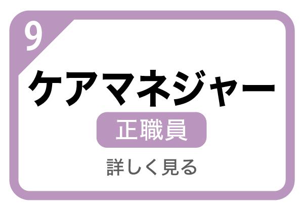 201215朝日会_職種8@3x-100.jpg