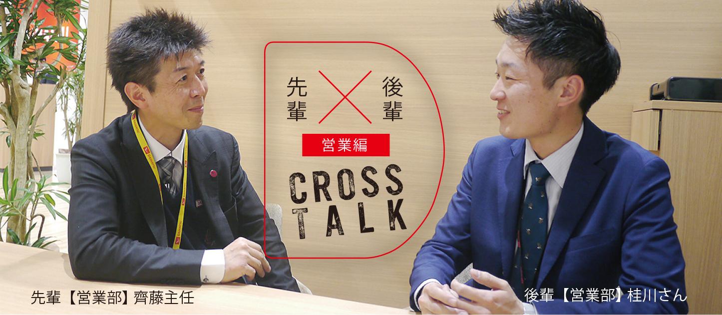eigyou cross.jpg