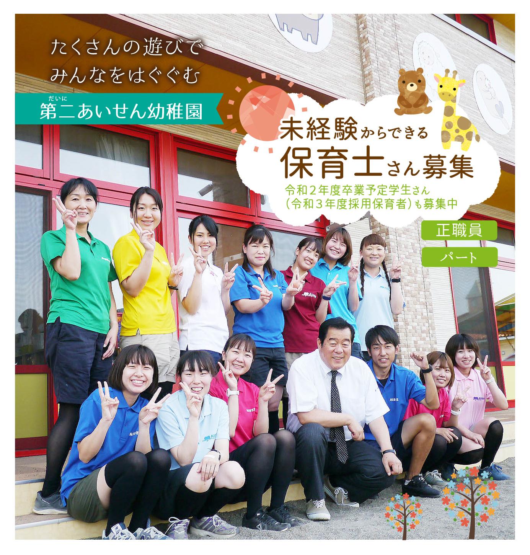 aisen_top のコピー@3x-100.jpg