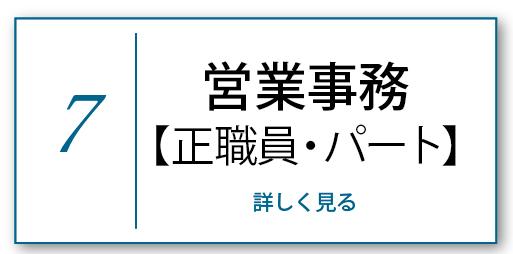UCC_7eigyojimuSP.jpg