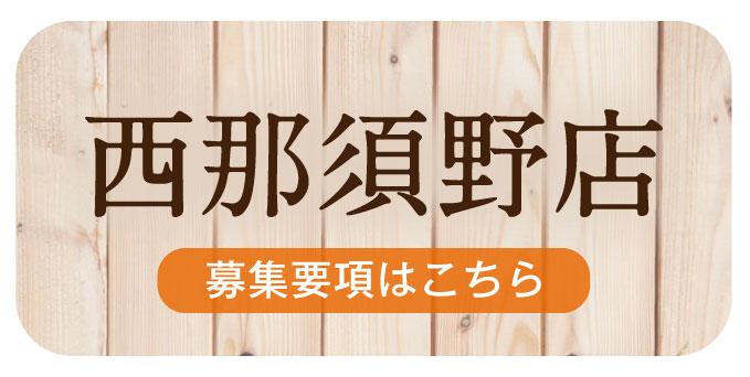 西那須野.jpg