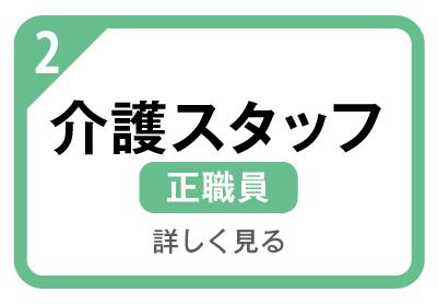 201215朝日会_職種2.jpg