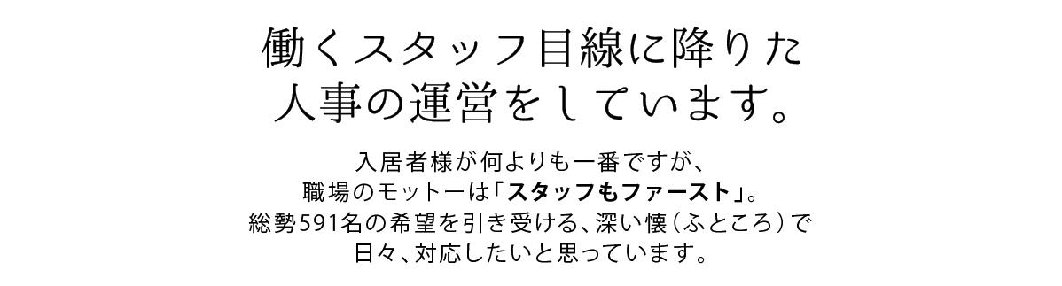 スタッフ目線@3x-100.jpg