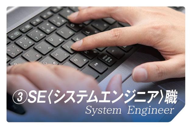 システム興産_SE.png