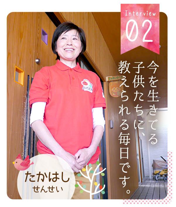 aisen_interview_02.jpg