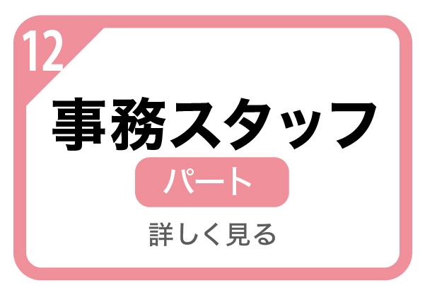 201215朝日会_職種7 のコピー 2@3x-100.jpg