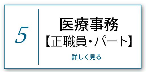 UCC_5iryoujimuSP.jpg
