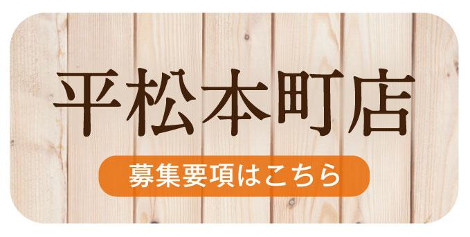 平松本町.jpg