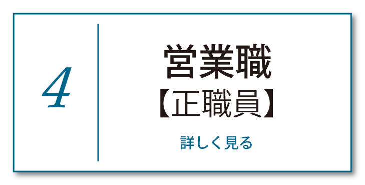 4_営業.jpg