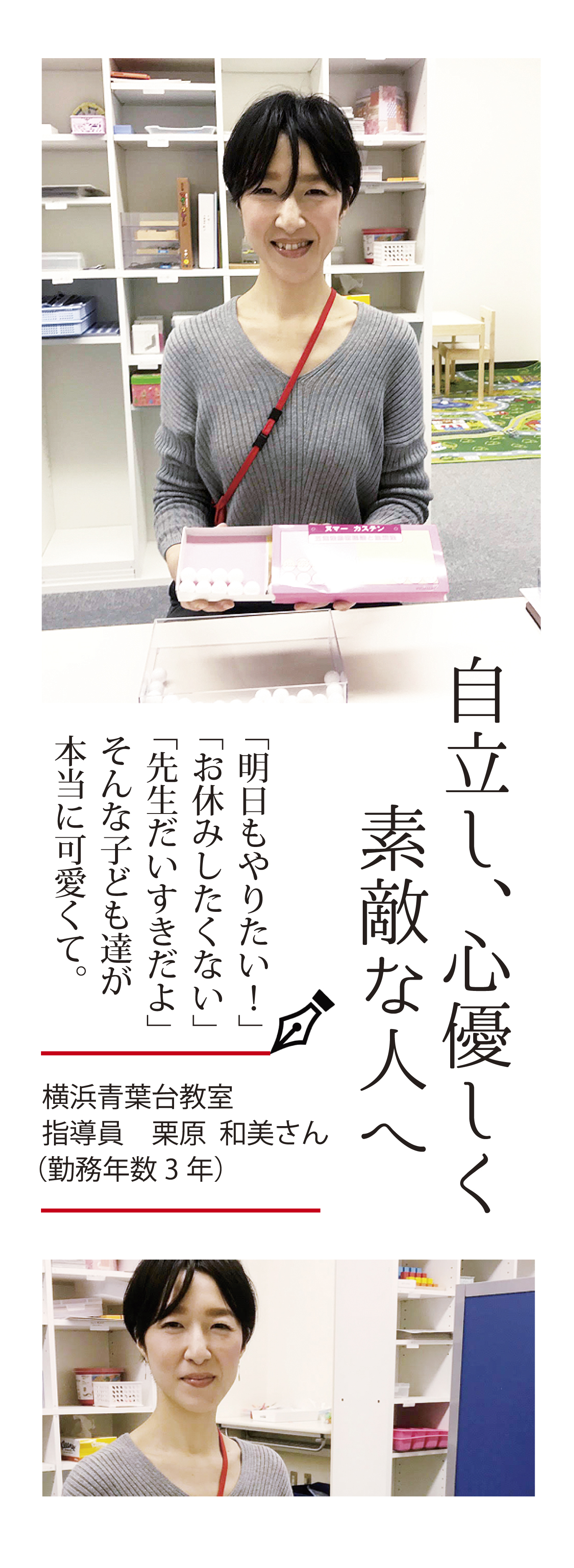栗原さん.jpg