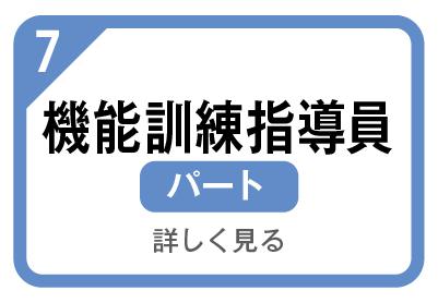201215朝日会_職種7.jpg