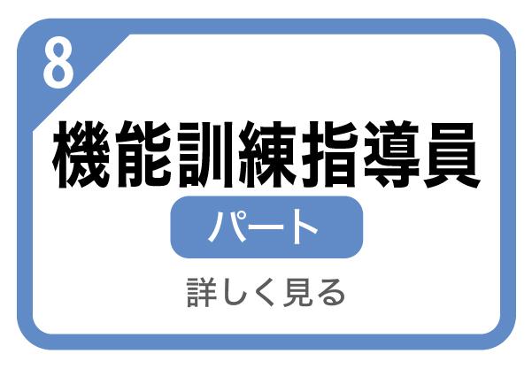 201215朝日会_職種7 のコピー@3x-100.jpg
