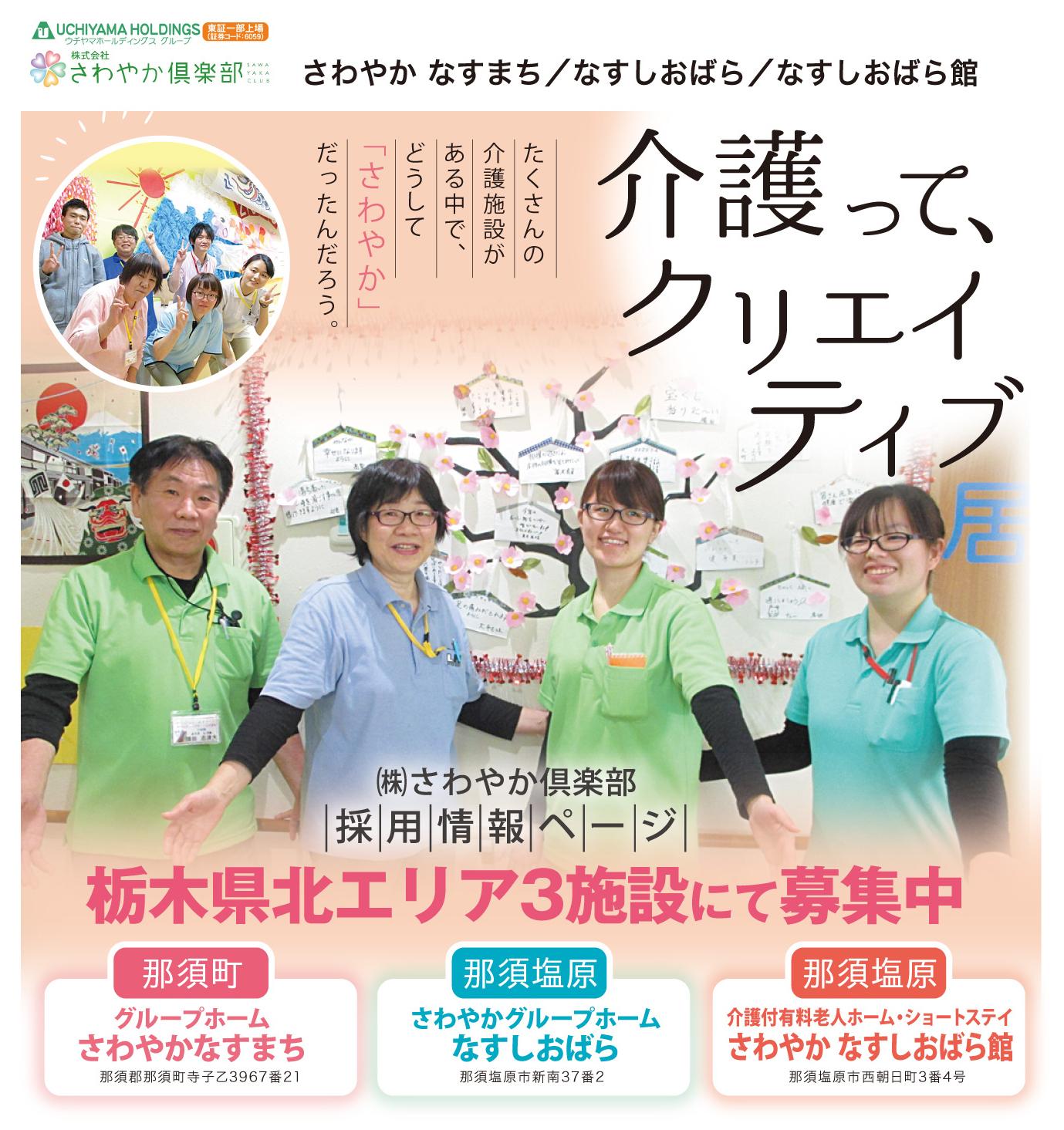 県北3施設_TOP.jpg