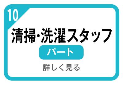 201215朝日会_職種10.jpg