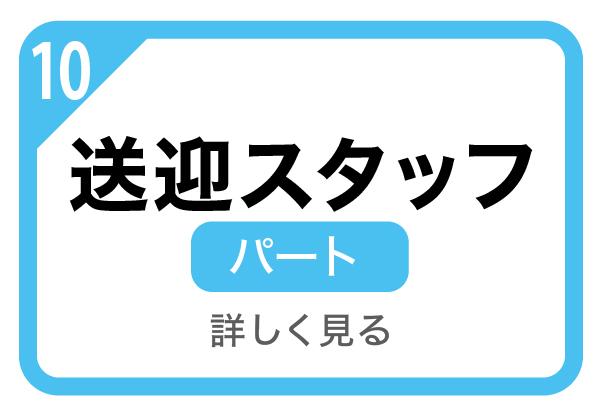 201215朝日会_職種7_1@3x-100.jpg