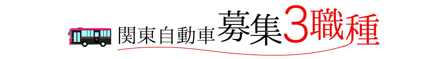 kanto_3job.jpg