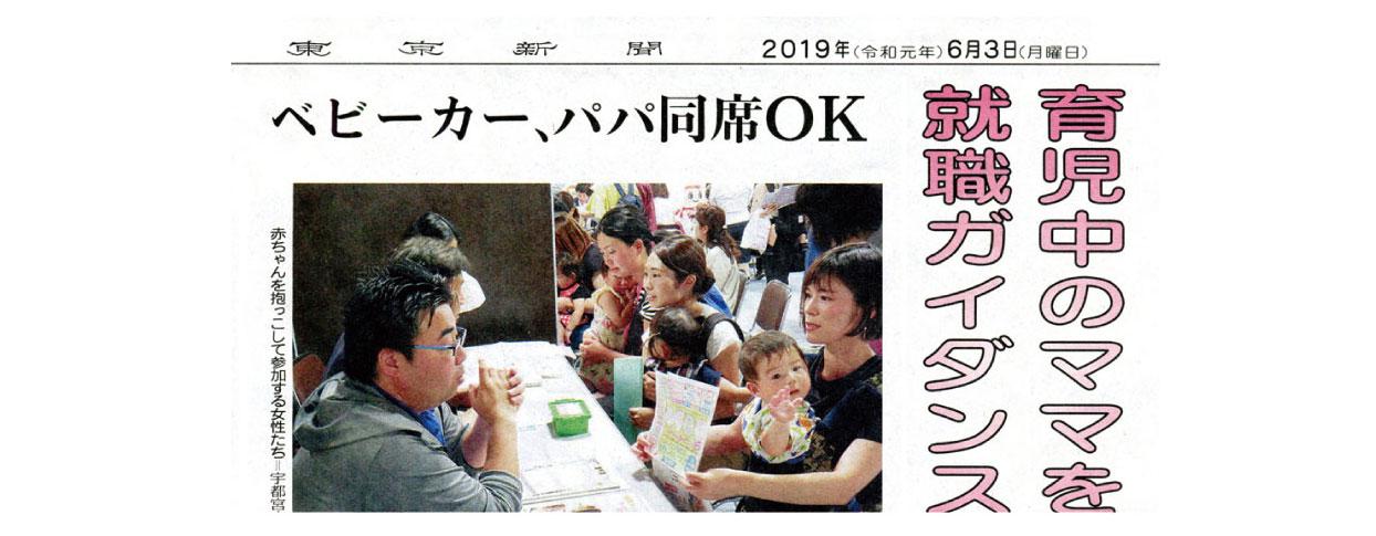 ママトコドモト_東京新聞.jpg