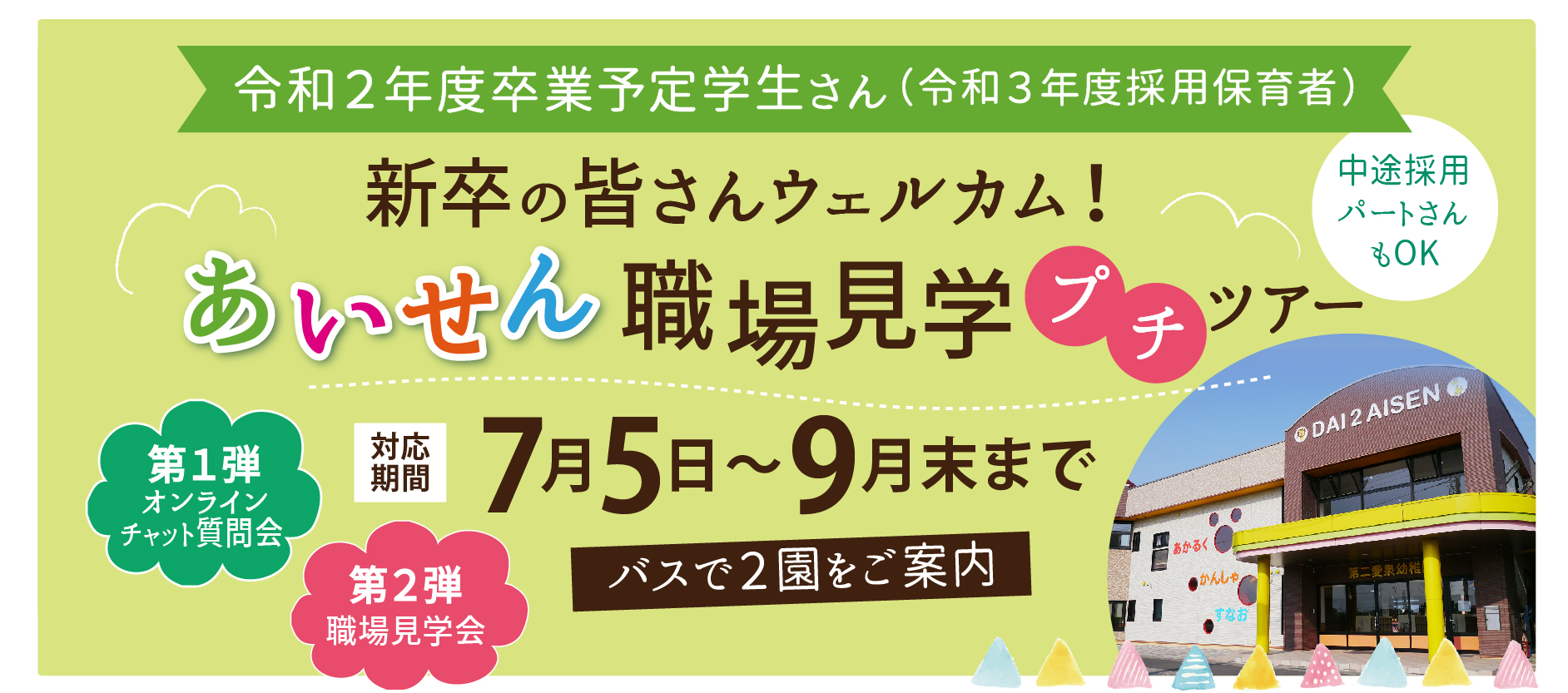 aisen_jobfair のコピー@3x-100.jpg