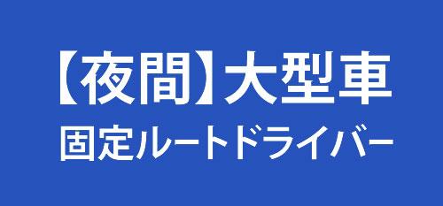 ABC_夜間大型.png