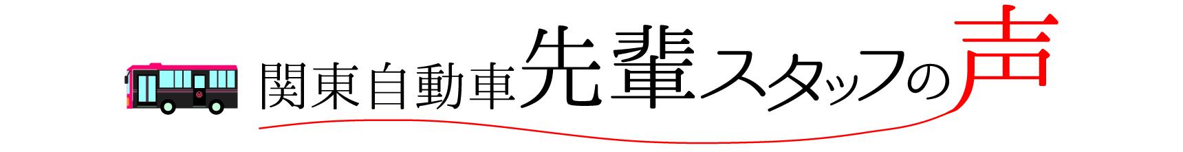 kanto_voice.jpg