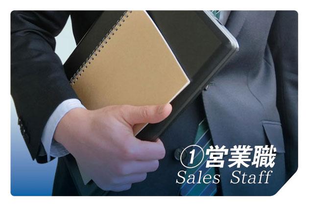 システム興産_営業.png