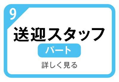 201215朝日会_職種9.jpg