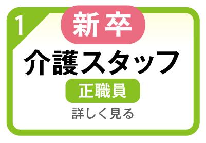 201215朝日会_職種1.jpg