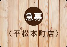 コメダ_平松3.png