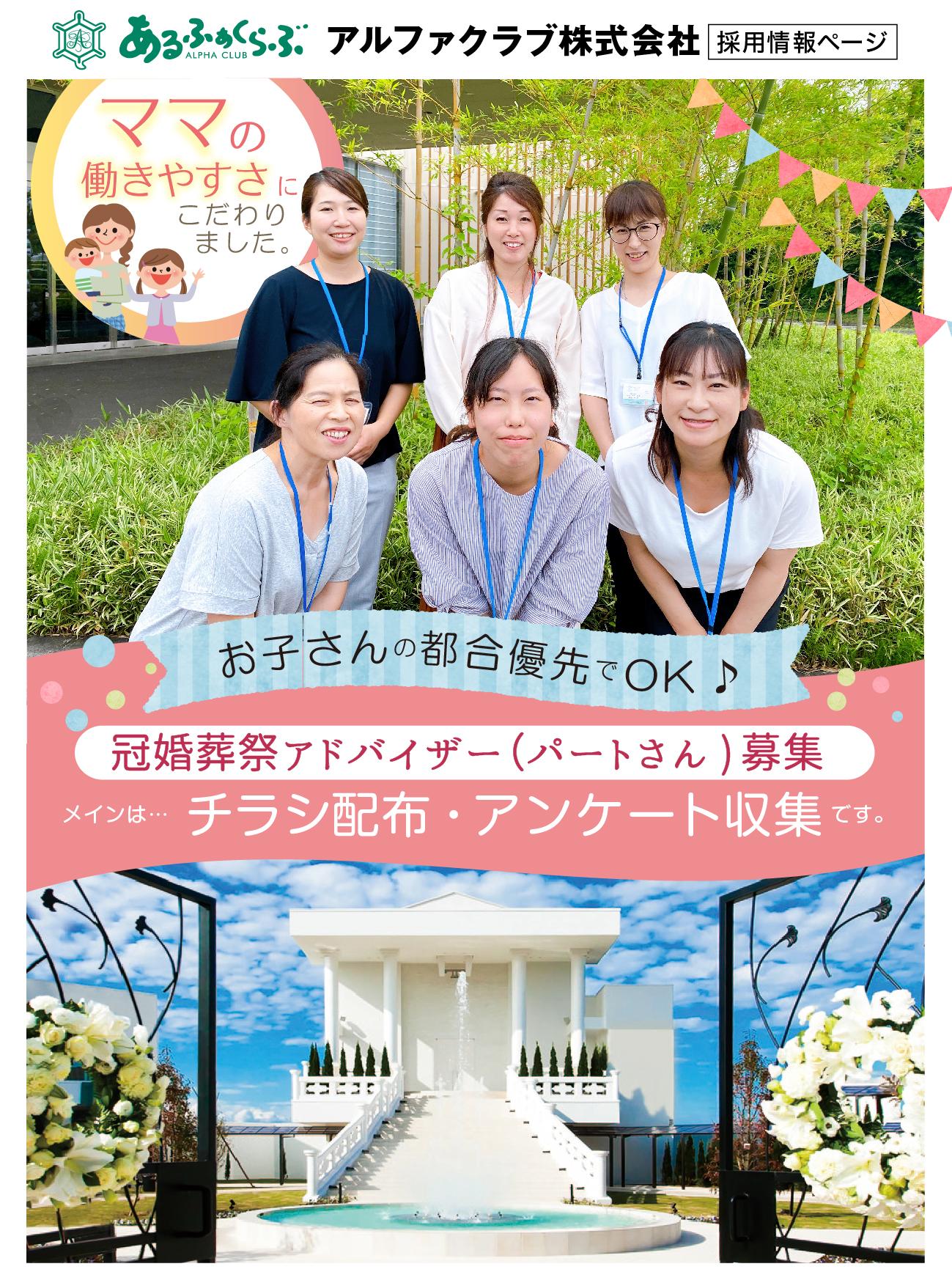 アルファ新トップ.jpg