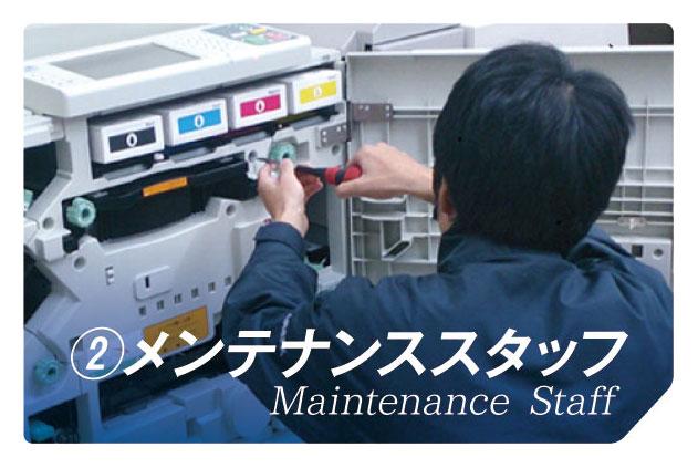 システム興産_MS.png