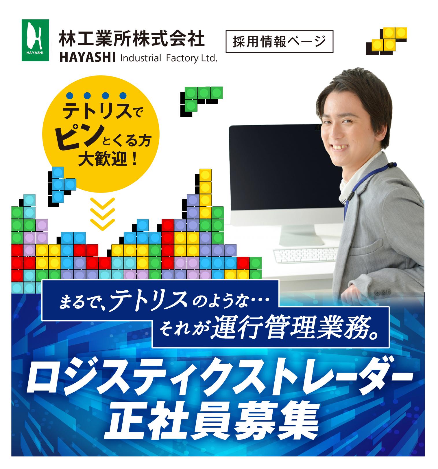 林工業所_TOP.jpg