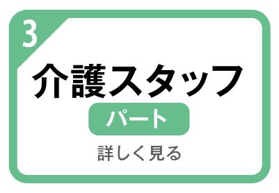 201215朝日会_職種3.jpg