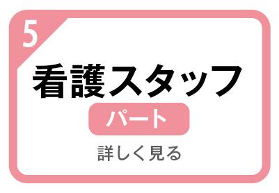 201215朝日会_職種5.jpg