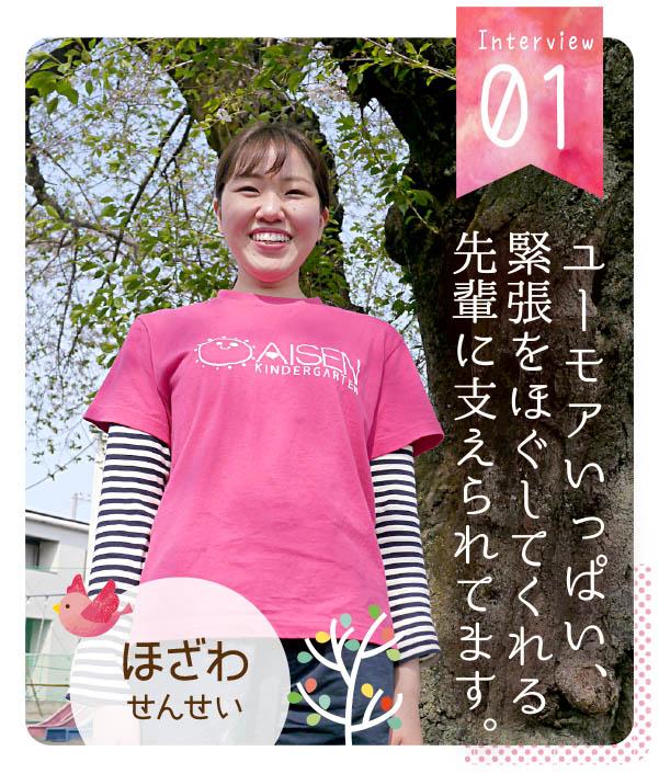 aisen_interview_01.jpg