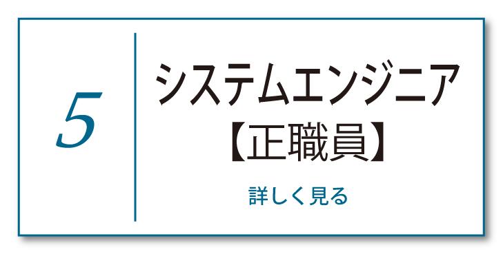 5_エンジニア.jpg